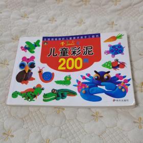 河马文化 手工大王-儿童彩泥200例