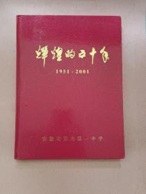 辉煌五十年 1951-2001