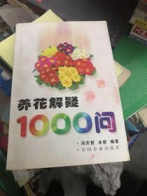 养花解疑1000问