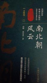 【包邮】南北朝风云·全集6卷