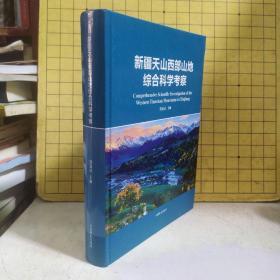 新疆天山西部山地综合科学考察(精装)