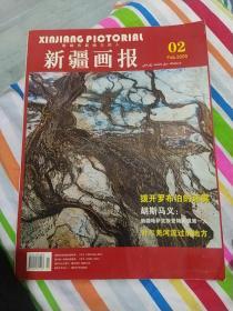 新疆画报(2009-02)