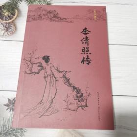 李清照传(中华文人经典传记)