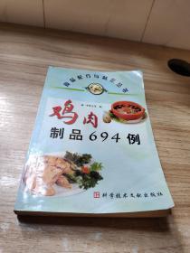 鸡肉制品694例