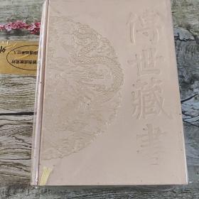 传世藏书 集库 文艺论评3