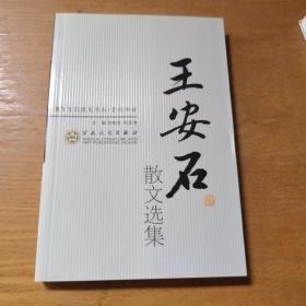 王安石散文选集/百花散文书系