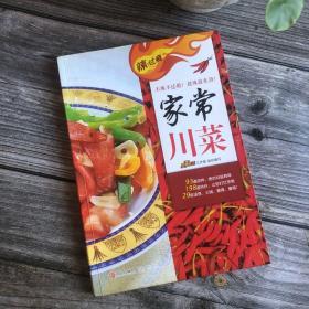 辣过瘾:家常川菜