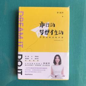 敢行动,梦想才生动:梦想清单训练手册 (塑封全新)
