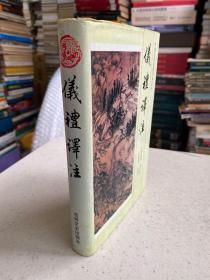 仪礼译注(精装本 1995年一版一印)