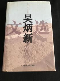 吴炳新文选(吴炳新 签赠本)