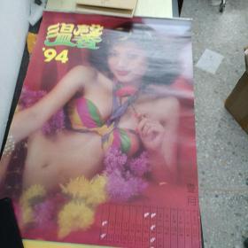 1994年 温馨美女 挂历 全12张
