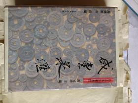 马氏万拓楼丛书 :咸丰泉汇 精装本厚册一版一印F2552