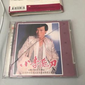 罗文小李飞刀 光盘