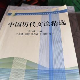 中国历代文论精选
