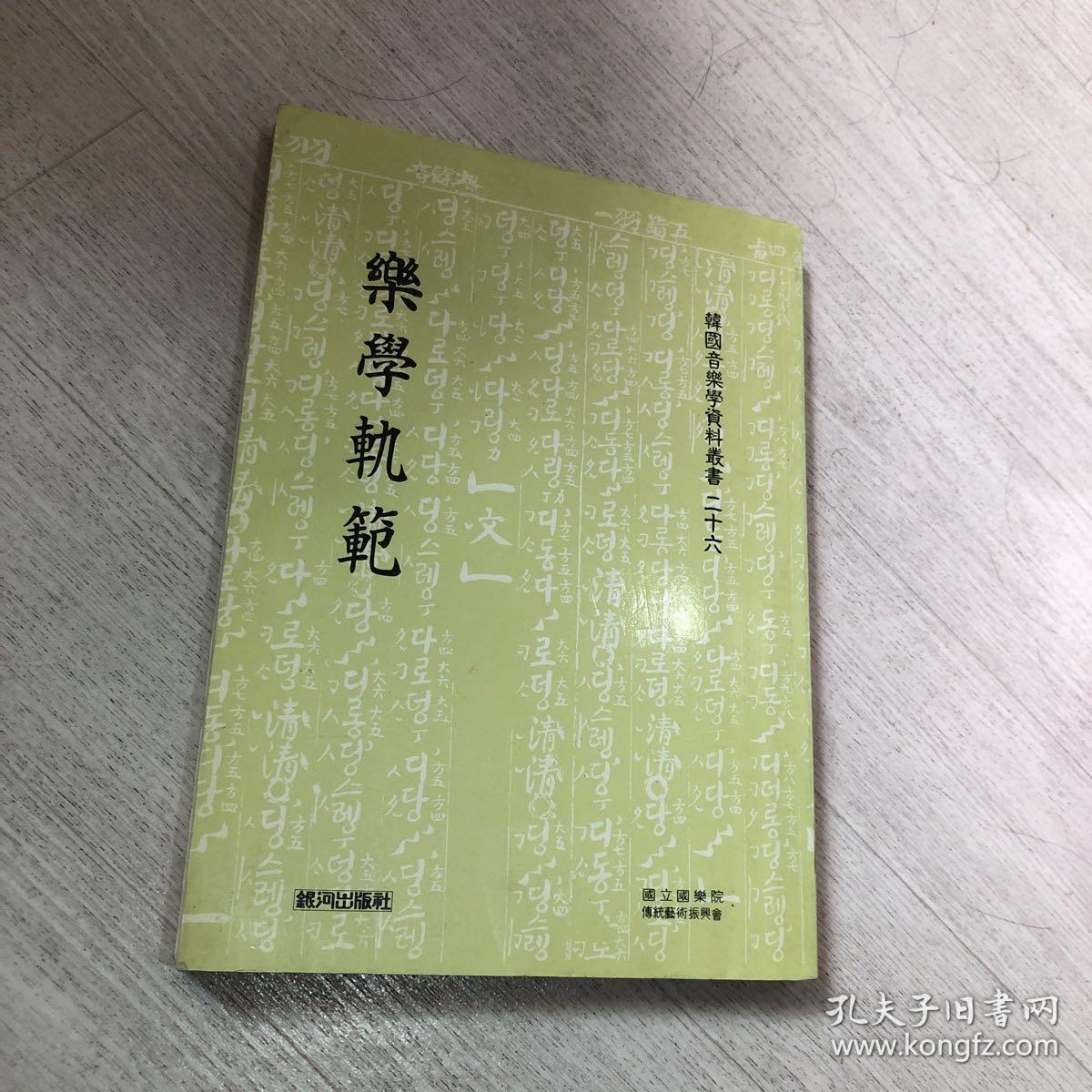 乐学轨范 卷1-9 一册 内容完整 汉字