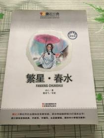 亲近经典:繁星·春水-名师导读美绘版