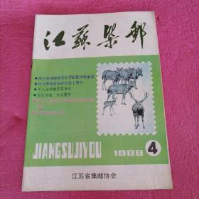 江苏集邮1988.4