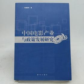 中国电影产业与政策发展研究