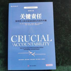 关键责任 如何把人际关系危机转化为合作共赢 (影印第2版)