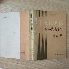 法律·法规选编——职工学法读本