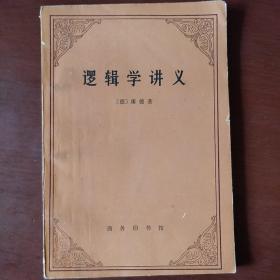 《逻辑学讲义》德 康德著 商务印书馆 1991年1版1印 私藏 书品如图