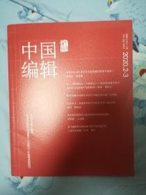 中国编辑(2020.2-3)总第121-123期