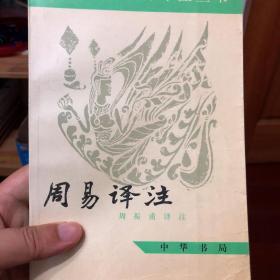 周易译注,周振甫译注,中华书局出版