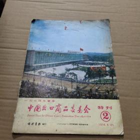 中国出口商品交易会特刊 2