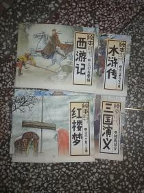中国绘·全彩儿童版《西游记》《水浒传》《红楼梦》《三国演义》(每套装10册其中《三国演义》缺少一本)
