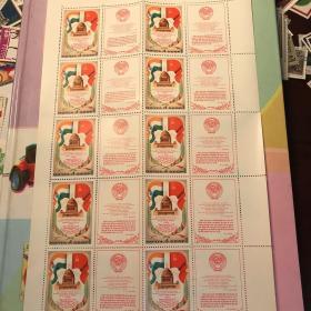 苏联邮票 1980年 苏共总书记勃列日涅夫访问印度整版20枚 无邮戳新票