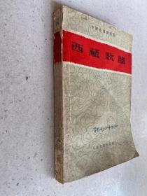 西藏歌谣(中国各地歌谣集)