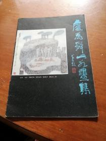 卢禹舜山水画集