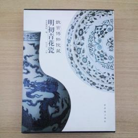 明初青花瓷 故宫博物院藏