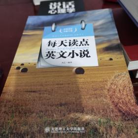 每天读点英文小说(中英双语)