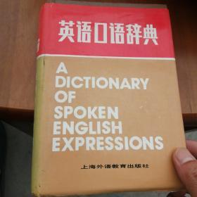 英语口语辞典,有书斑