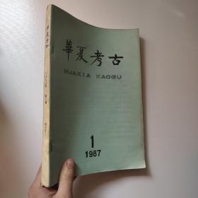 《华夏考古》1987年第1期 创刊号