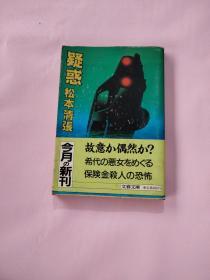 【日文原版】疑惑 松本清张