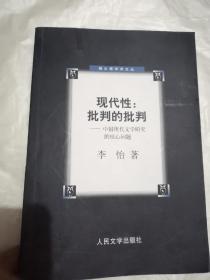 现代性:批判的批判:中国现代文学研究的核心问题