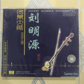民乐大师:刘明源——胡琴(1CD)【共收入10首乐曲。全新未拆封!】