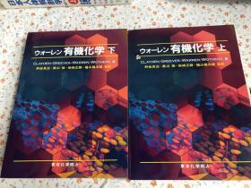ウォーレン有机化学【上下】 实图拍摄 正版书籍现货