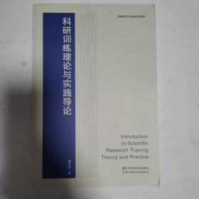 科研训练理论与实践导论/高等院校文科研究生教材