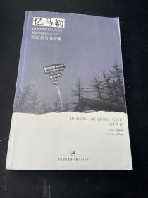 忆马勒:回忆录与书信集
