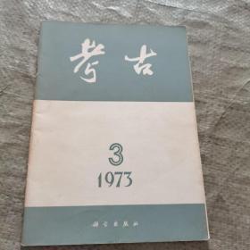 考古1973 3