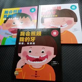 我会照顾我的牙(精装全3册,2-6岁儿童的科学护齿绘本,内附专业护齿小宝典,让孩子学会爱护牙齿!)