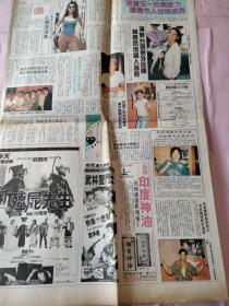 张曼玉林青霞90年代彩页报纸1张 4开 谭咏麟