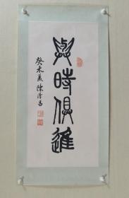 【保真】已故著名书法家陈汉昌先生篆书书法一幅:与时俱进。陈汉昌,重庆荣昌人,著名诗人、书法家,原中国书法家协会理事,西藏书法家协会名誉主席,西藏大学名誉教授。政协西藏自治区委员会原副主席,原西藏自治区党委秘书长、宣传部部长。(画心尺寸:65×32cm,装裱后:80×41cm。)