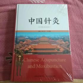 中国针灸(中英双语版)(没开包)