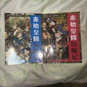 我的第一本科学漫画书 古文明大揭秘 、秦始皇陵历险记 1、2