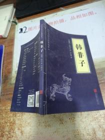 中华国学经典精粹:韩非子