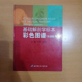 基础解剖学标本彩色图谱(双语版)